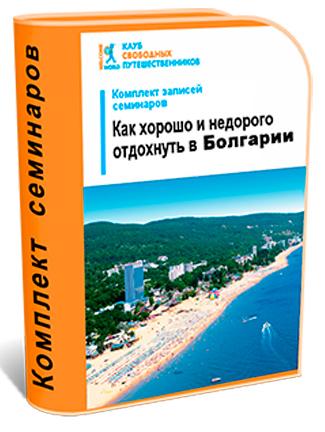 Как хорошо и недорого отдохнуть в Болгарии - Юрий Федоров