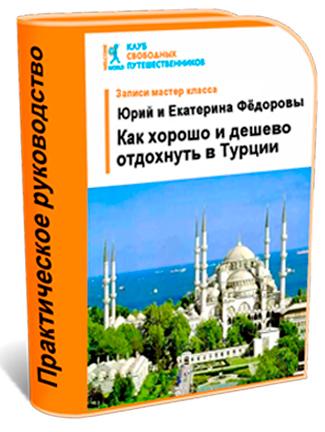 Как хорошо и недорого отдохнуть в Турции - Юрий Федоров