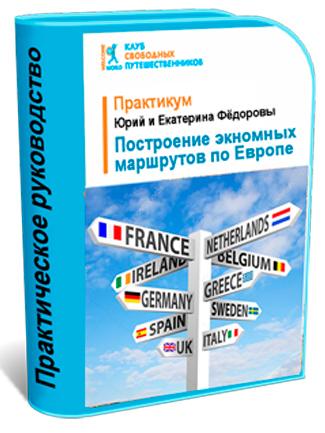 Как находить выгодные маршруты по Европе - Юрий Федоров