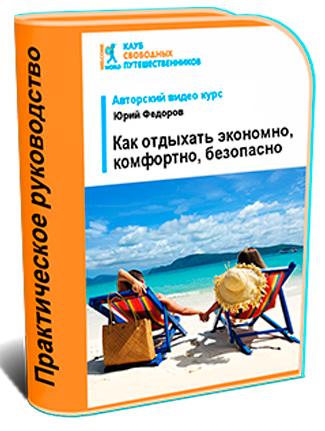 Как отдыхать экономно, комфортно и безопасно - Юрий Федоров