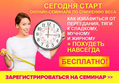 Как похудеть - методика похудения Дмитрия Кошелева