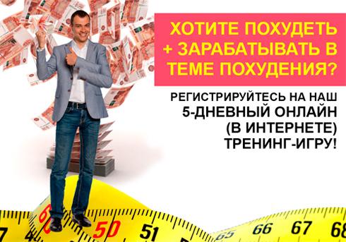 Дмитрий Кошелев - Как похудеть и заработать на похудении
