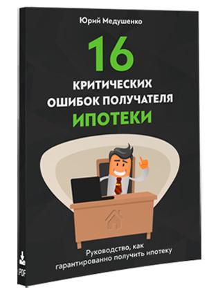 Юрий Медушенко как получить ипотеку скачать