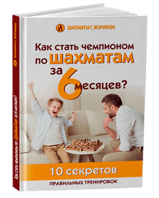 Как стать чемпионом по шахматам за 6 месяцев скачать книгу
