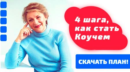 Скачать план 4 шага, как стать Коучем Ирина Удилова