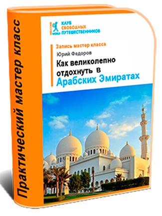 Как великолепно отдохнуть в Арабских Эмиратах - Юрий Федоров