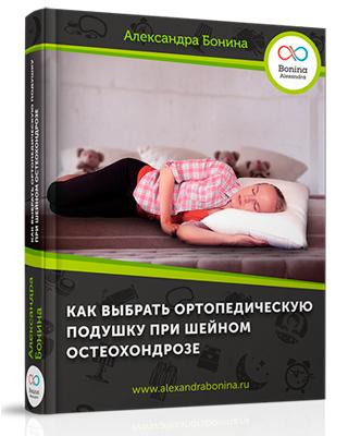 Скачать книгу Как выбрать ортопедическую подушку - Алекандра Бонина