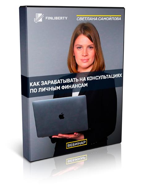 Светлана Самойлова научит зарабатывать на консультациях по личным финансам