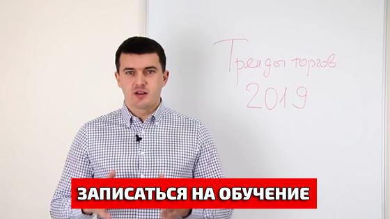 Как заработать на торгах по банкротству в 2019 году - Вадим Куклин