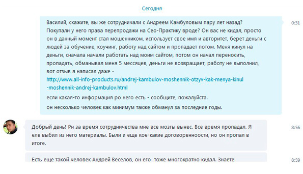 Отзыв Василия Медведева про сотрудничество с Андреем Камбуловым
