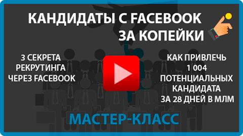 Кандидаты с Facebook в МЛМ за Копейки - Упилков Лейцихович