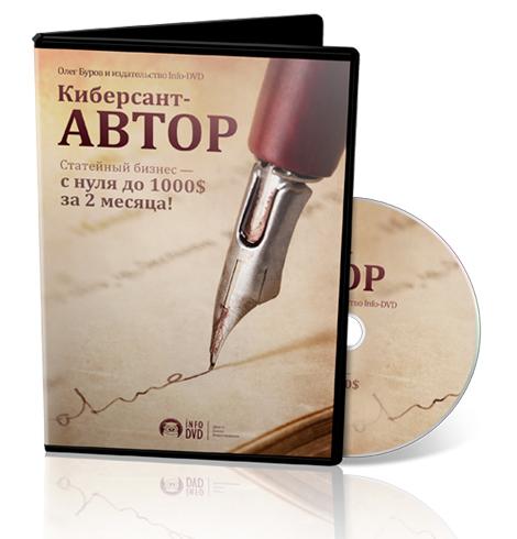 Видеокурс «Киберсант-Автор. Статейный бизнес с нуля до 1000$ за 2 месяца» со скидкой 300 рублей