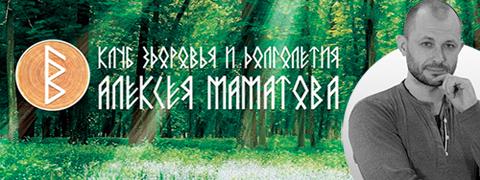 Алексей Сергеевич Маматов - Клуб здоровья и долголетия