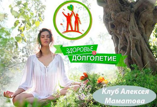 Клуб здоровья и долголетия Алексея Маматова - отрицательные отзывы
