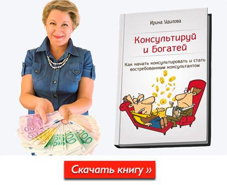 Книга Ирина Удилова консультируй и богатей скачать бесплатно