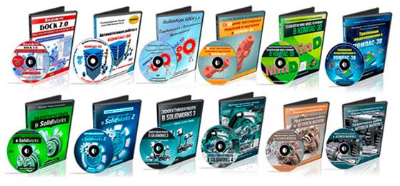 Видеокурсы КОМПАС-3D, Solidworks, Autodesk Inventor Романа Саляхутдинова