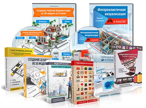 Комплект видеокурсов по 3D моделированию и визуализации