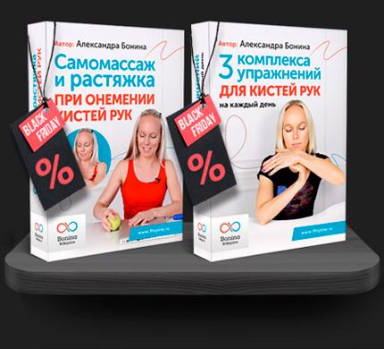 Видеокурс Комплект для растяжки рук при онемении кистей - Александра Бонина скидка
