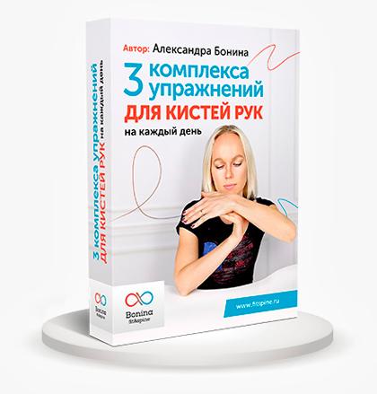 3 комплекта упражнений для кистей рук на каждый день - Александра Бонина