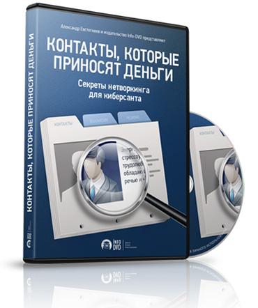 Видеокурс «Контакты, которые приносят деньги» со скидкой 200 рублей - Александр Евстегнеев