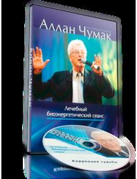 Лечебный видео-сеанс Коррекция Судьбы - Алан Чумак