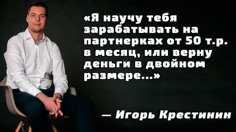 отзывы о коучинге Игоря Крестинина