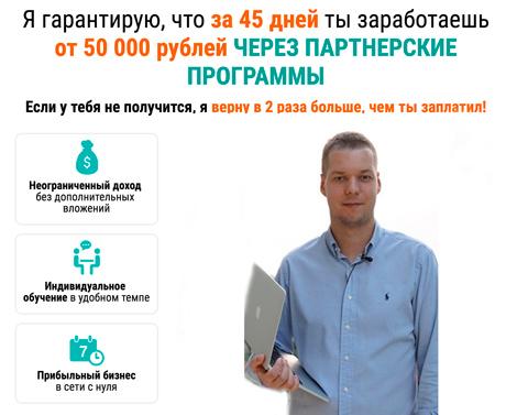 Игорь Крестинин отзывы о коучинге по заработку на патнерках