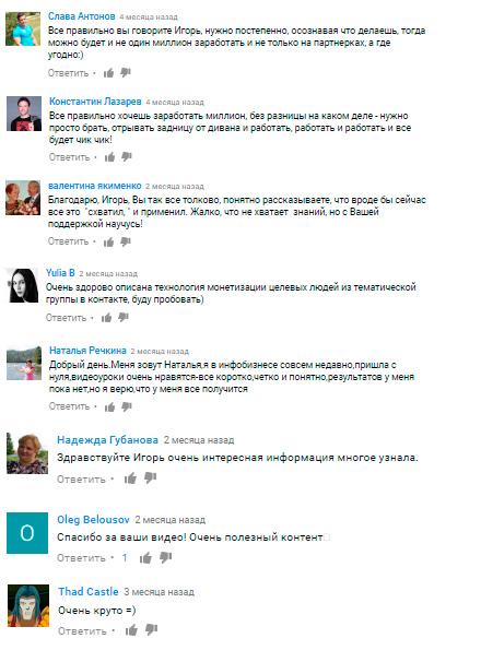 отзывы учеников Игоря Крестинина