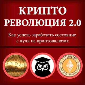 Криптореволюция 2.0 - тренинг Павла Жуковского и Инфо-ДВД развод