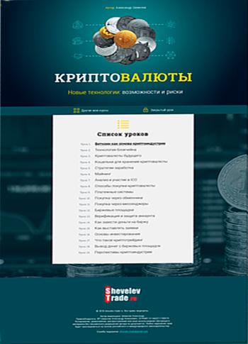 Меню видеокурса Александра Шевелева Криптовалюты