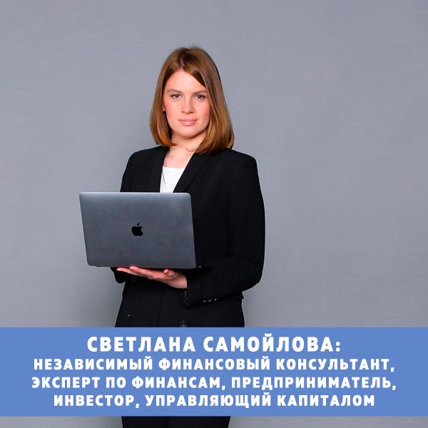 Кто такая Светлана Самойлова Финлиберти отзывы