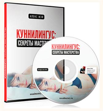 Видеокурс Куннилингус секреты мастерства - Алекс Мэй отзывы