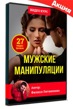 Курс Мужские манипуляции - Филипп Литвиненко