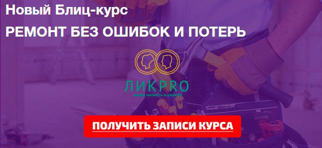 Курс «Ремонт без ошибок и потерь» со скидкой 4000 рублей