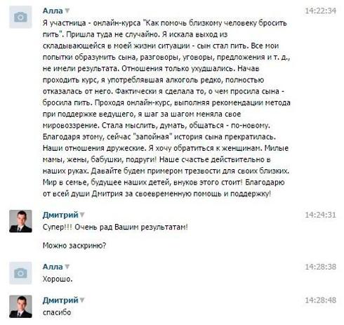 Отзыв Аллы о курсе по созависимости от алкоголизма Дмитрия Порадова