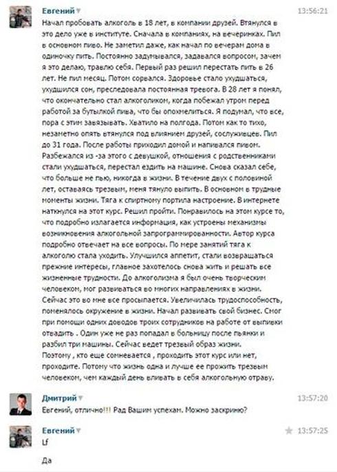 Отзыв Евгения о курсе трезвости Дмитрия Порадова