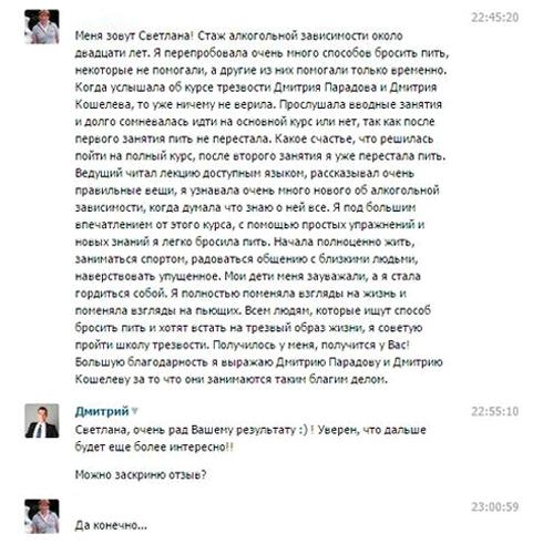 Отзыв Светланы о курсе трезвости Дмитрия Порадова
