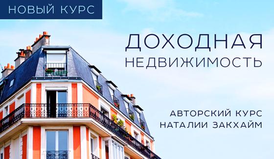 Курс Наталии Закхайм «Доходная недвижимость» со скидкой
