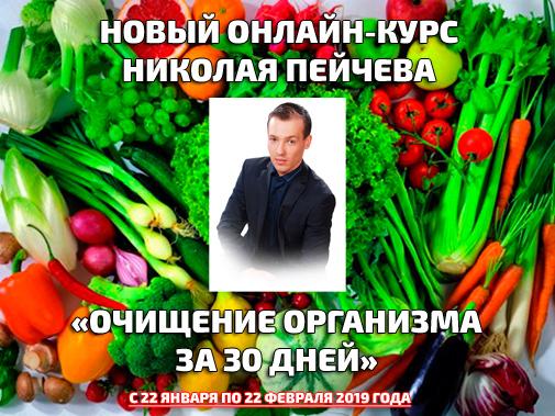 Онлайн-курс Николая Пейчева - Очищение организма за 30 дней