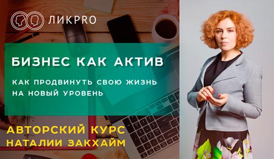 Бизнес как актив - Наталия Закхайм