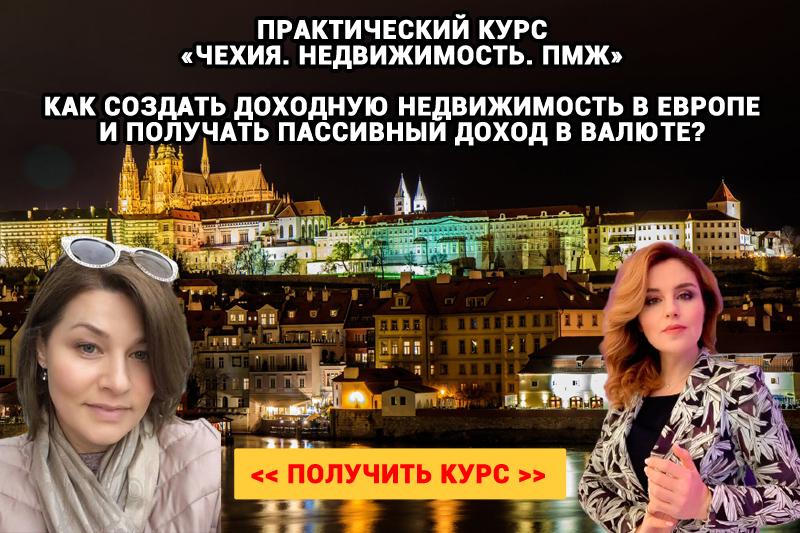Курс «Чехия. Недвижимость. ПМЖ» - Оксана Крупинская