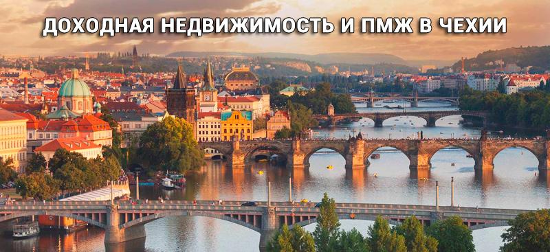 Скидка на курс Оксаны Крупинской «Чехия. Недвижимость. ПМЖ»