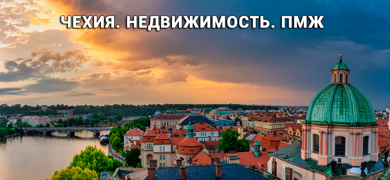 Смотреть уроки курса - Чехия. Недвижимость. ПМЖ