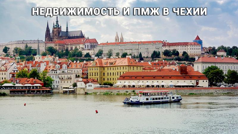 Недвижимость и ПМЖ в Чехии