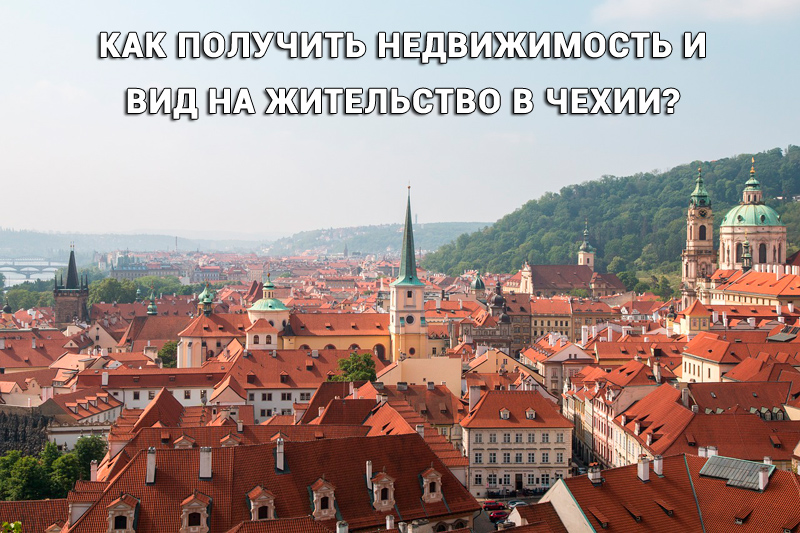 Как получить недвижимость и вид на жительство в Чехии