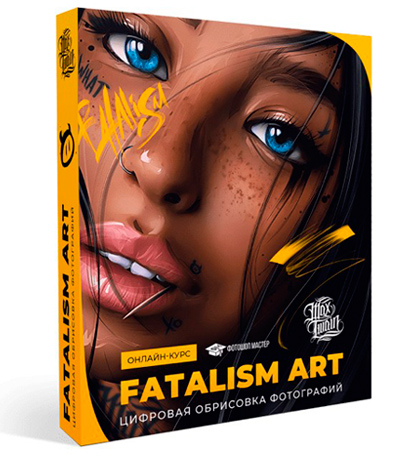 Смотреть видеокурс FATALISM ART от Max Twain со скидкой