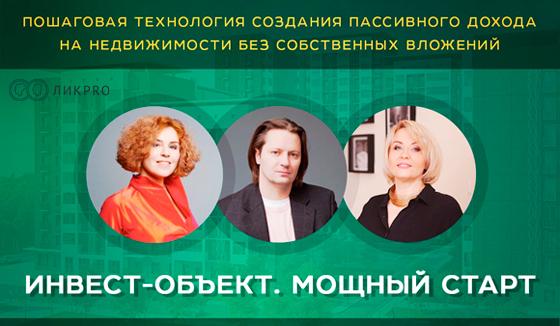 Курс Инвест-объект Мощный старт - Наталия Закхайм