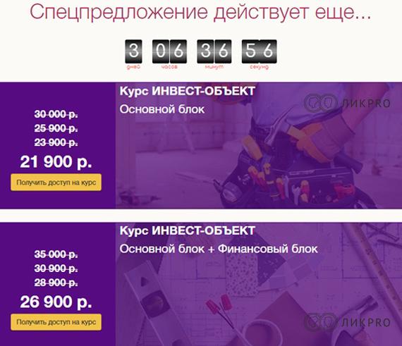 Скидки на курс Инвест-объект Мощный старт - Наталия Закхайм