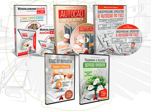 Обучающие курсы по 2D AutoCAD Алексея Меркулова со скидкой