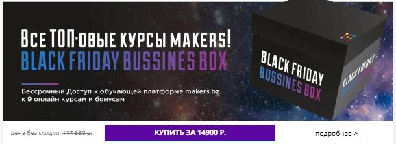 Все ТОПовые курсы от Makers в одном комплекте Алексей Дементьев скидка